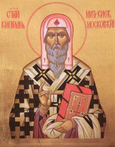 Святитель Киприан, митрополит